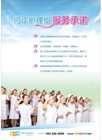 医院服务承诺口号 门诊护理组服务承诺