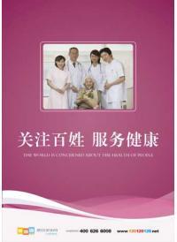 医院服务理念标语 关注百姓服务健康