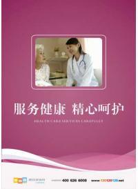 医院文化标语口号 服务健康精心呵护