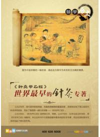 中医院文化墙 世界上最早的针灸专著