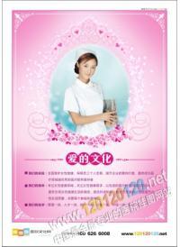 医院宣传标语 医院形象标语 爱的文化
