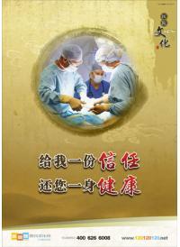 医院文化宣传标语 医院宣传标语 医院标语口号 医院的标语 给我一份信任,还您一身健康
