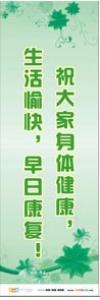 医院优质服务标语 祝大家身体健康