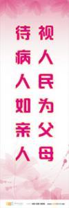 医院宣传标语 医院标语 医院服务理念标语 医院服务标语