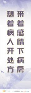 医院服务理念标语 医院服务标语
