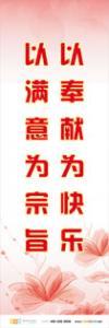 医院服务理念标语 医院宣传标语 医院服务标语