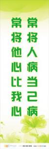 医院服务标语 医院宣传标语 医院服务理念标语 医院标语