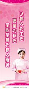 医院形象标语 医院形象墙 医院形象语 以病人为中心质量为核心,全心全意为病人服务