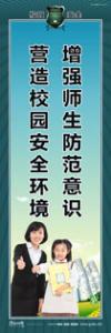 校园平安标语 增强师生防范意识