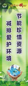 环保标语|环保宣传标语|节能环保标语-节能珍惜资源,减排爱护环境