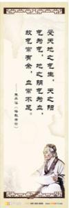 中医标语 中医名言警句-朱丹溪《格致余论》