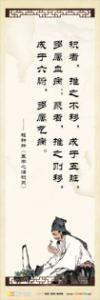 中医标语 中医名言警句-程钟龄《医学心悟积聚》