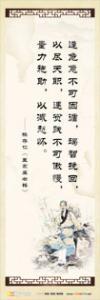 中医标语 中医名言警句-陈存仁《医家座右铭》