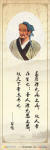 中医文化标语 中医文化挂图 中医历史文化宣传标语 中医名人-华佗