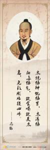 中医文化标语 中医文化挂图 中医历史文化宣传标语 中医名人-扁鹊