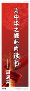 图书馆标语 校园标语口号  学生标语  图书馆阅览室标语 为中华之崛起而读书——周恩来