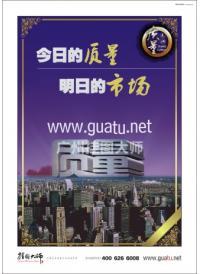 质量标语 品质标语 质量宣传标语 今日的质量,明日的市场