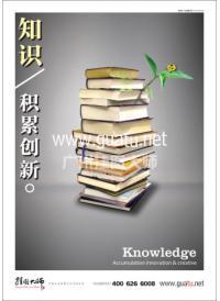 办公室标语|职业素养标语|员工素养标语|学习标语-知识-积累创新