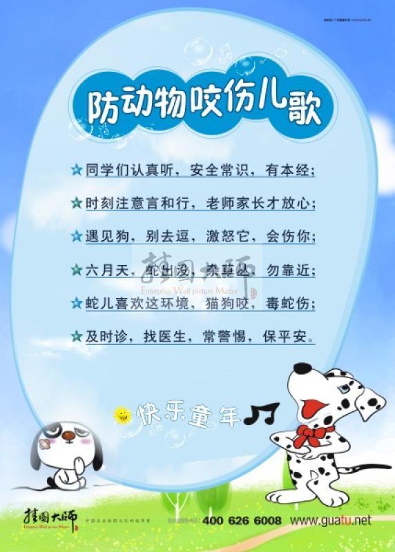 幼儿园安全 标语 幼儿园安全 宣传标语 幼儿园安