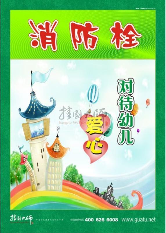 幼儿园做消防器材的手工_幼儿园消防安全宣传海报