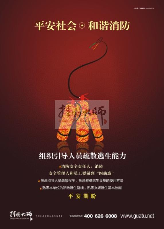 消防标语|安全标语|消防安全宣传标语—平安期盼