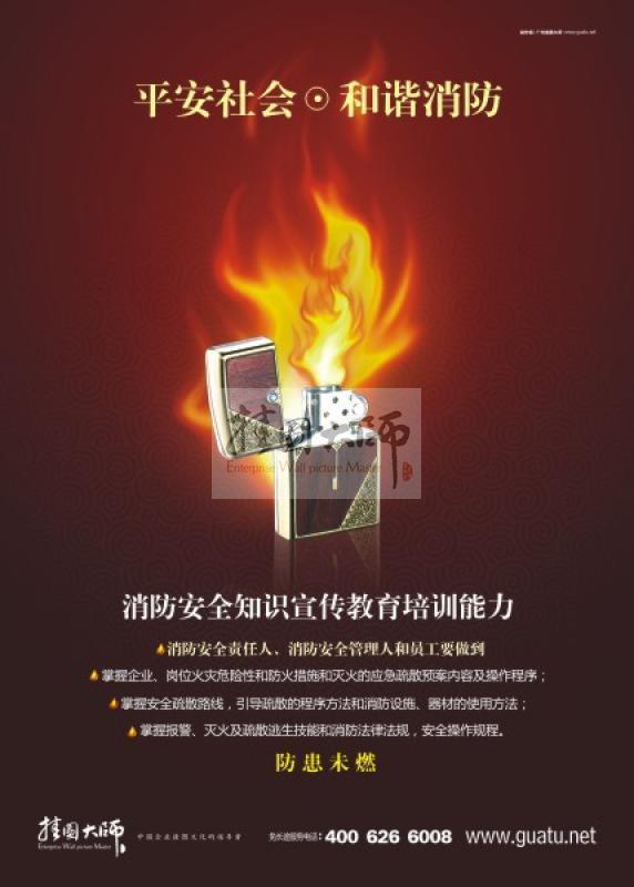 关于消防安全的搞笑宣传标语