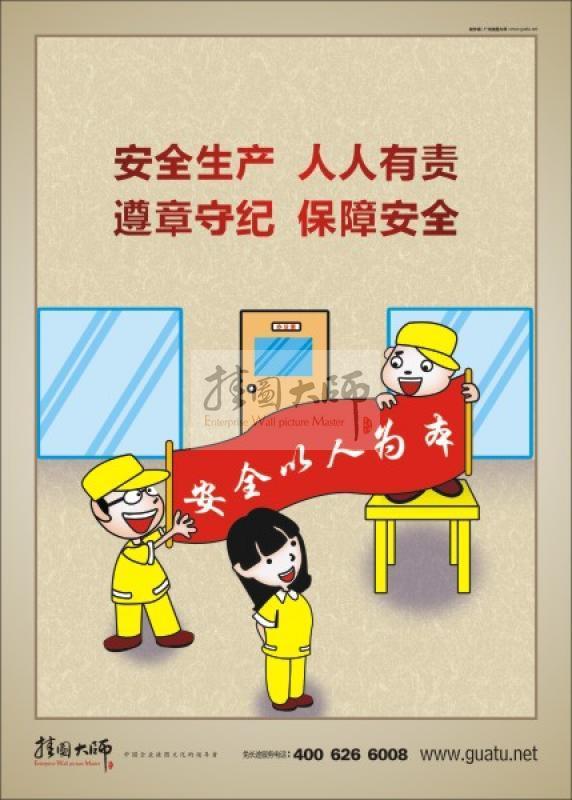 安全警示标语图片 安全警示标语大全 工地安全警示标语 综高清图片