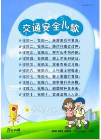 幼儿园安全标语 交通安全儿歌