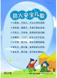 幼儿园安全标语 防火安全儿歌