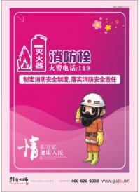消防宣传标语 消防栓标语