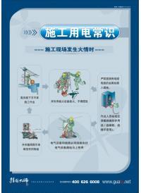 施工安全标语 施工用电常识