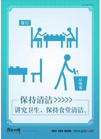 食堂文明标语  保持清洁