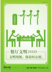 食堂文明标语 餐厅文明标语 餐厅文明