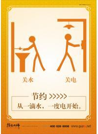 食堂文明标语 食堂标语 节约