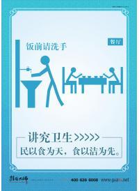 食堂文明标语 讲究卫生