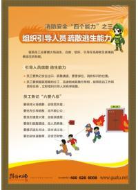 安全标语大全 消防安全宣传标语 消防安全标语口号—消防安全四个能力之三