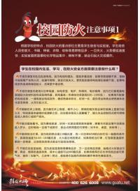 校园消防安全标语 校园防火注意事项1
