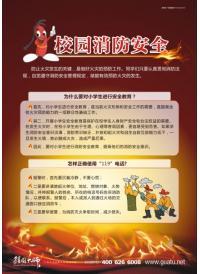校园消防安全标语 校园消防安全
