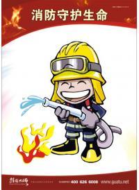 消防安全漫画图片 消防安全图片
