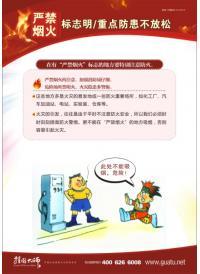 消防标志图片 严禁烟火标志 严禁烟火图片