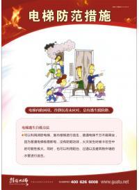 电梯消防 工厂消防标语 电梯防护措施