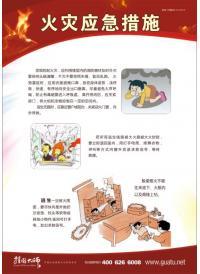 火灾消防标语 防火宣传标语 火灾应急措施