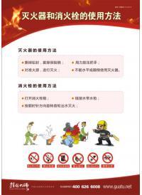 安全消防知识 消防知识宣传 灭火器和消防栓的使用方法
