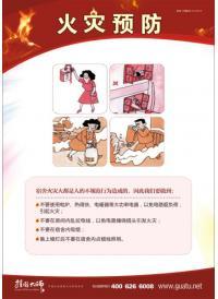 消防安全知识图片 火灾消防标语 火灾预防