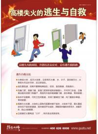 火灾消防标语 消防安全宣传标语