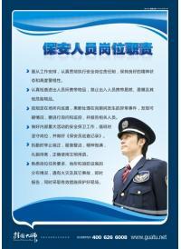 保卫标语 安全标语 安全保卫标语 保安人员岗位职责