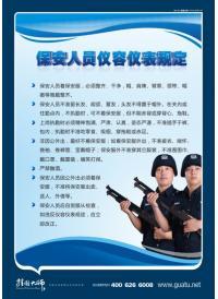 安全标语 保卫标语 保安人员仪容仪表规定