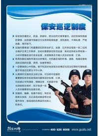 保卫标语 安全保卫标语 保安巡逻制度