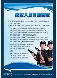 保卫标语 安全保卫标语 安全标语 保安人员管理制度