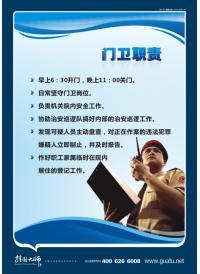 安全标语 保卫标语 安全保卫标语 门卫职责